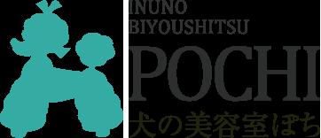 東京都文京区のトリミングサロン、犬の美容室 ぽち