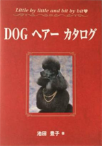 DOGヘアーカタログ
